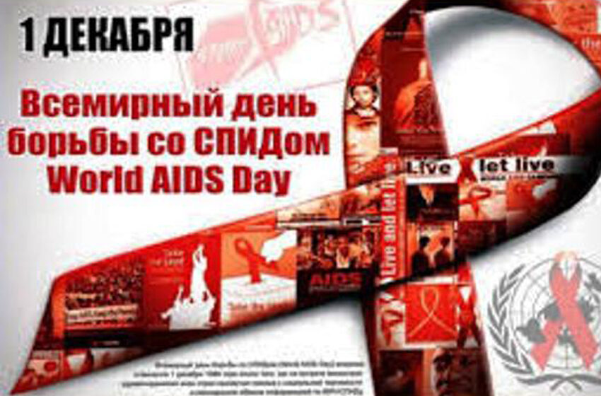 December 1 – World AIDS Day